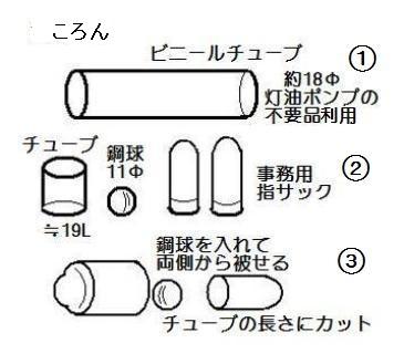 8ころんスロープ19.jpg